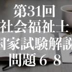 社福士試験31回!低所得者に対する支援と生活保護制度!問題68!