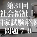 社福士試験31回!保健医療サービス!問題70!