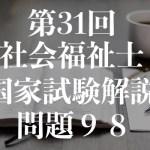 社福士試験31回!相談援助の理論と方法!問題98!