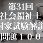社福士試験31回!相談援助の理論と方法!問題100!