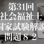 社福士試験31回!権利擁護と成年後見制度!問題82!
