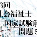 社福士試験33回!社会保障!問題52!