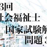 社福士試験33回!地域福祉の理論と方法!問題32!