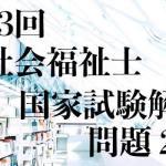 社福士試験33回!現代社会と福祉!問題22!