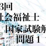 社福士試験33回!相談援助の理論と方法!問題112!