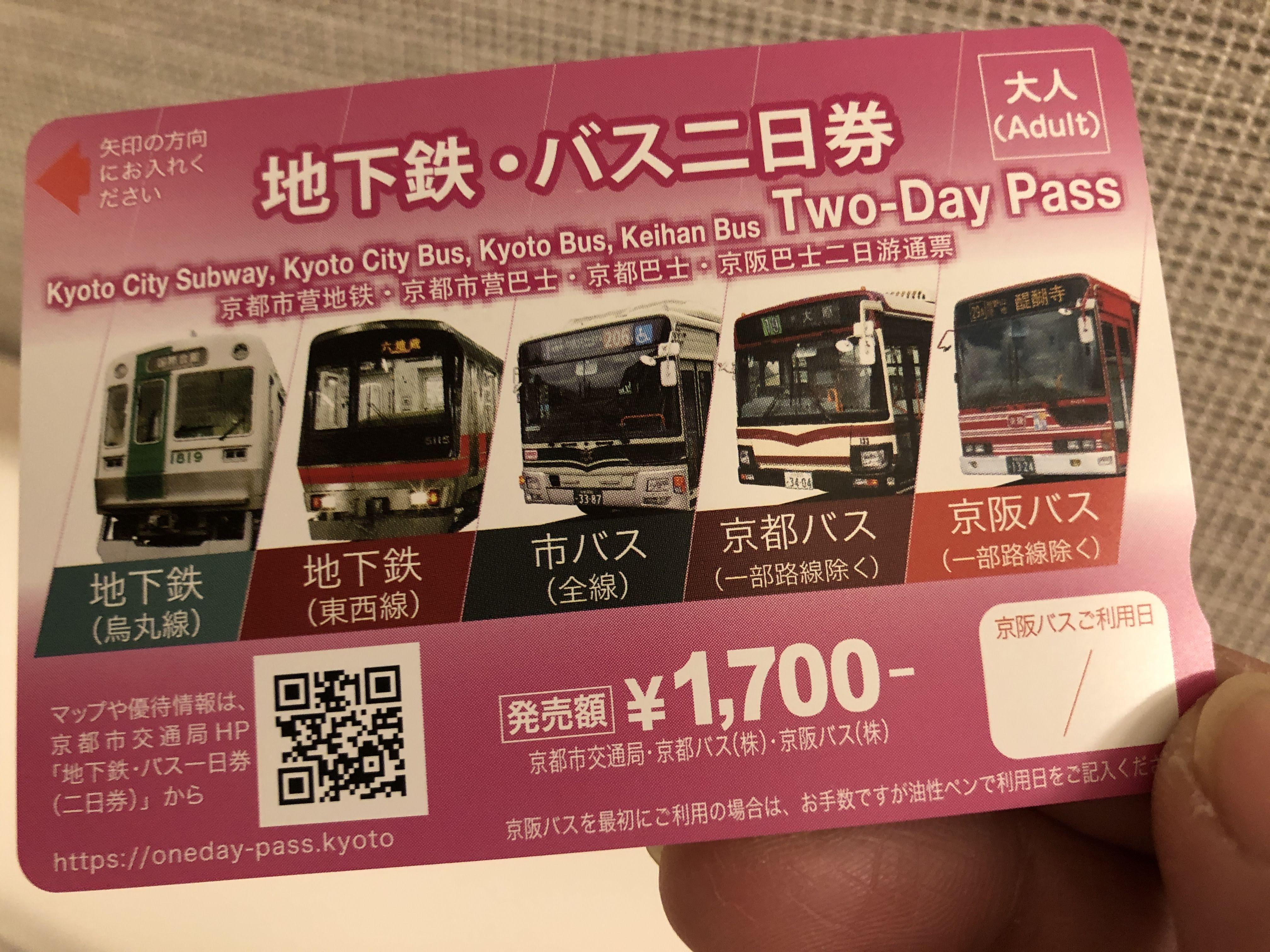 京都の地下鉄バス二日券