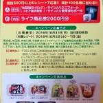 【終了】2016/10/31(株)ライフコーポレーション×(株)ピックルスコーポレーション共同企画