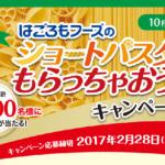 【終了】2017/2/28はごろもフーズ ショートパスタでもらっちゃおう!キャンペーン第2弾
