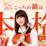 【終了】2016/11/30モランボン こっちの鍋は本格だぞキャンペーン【買って当てよう!】