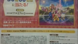 【終了】2016/11/27ライフコーポレーション×キッコーマン商品を買って当てよう!東京ディズニーリゾートパークチケットプレゼントキャンペーン