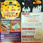 【終了】2016/11/7ライフコーポレーション オトナHALLOWEEN LET'S!PARTY!アサヒフェア