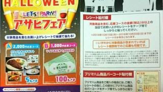 【終了】2015/11/7ライフコーポレーション オトナHALLOWEEN LET'S!PARTY!アサヒフェア