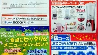 【終了】2016/12/31冷凍食品もっと美味しくキャンペーン