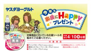 【終了】2017/4/10ヤスダヨーグルト 今年も家族にHappyプレゼント