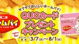【終了】2017/8/1不二家 サクサクおいしいホームパイ!QUOカードプレゼントキャンペーン