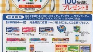 【終了】2017/5/7ライフコーポレーション&旭化成ホームプロダクツ ライフコーポレーション商品券プレゼント