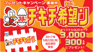 【終了】2017/5/22日本ハム チキチ希望(キボー)ンキャンペーン