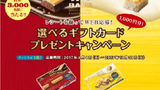 【終了】2017/10/31森永製菓 ベイク 選べるギフトカードプレゼントキャンペーン