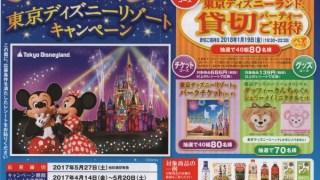 【終了】2017/5/27キッコーマン 2017 東京ディズニーリゾートキャンペーン(実施店:ライフ)