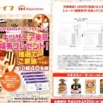 【終了】2017/4/20ライフ・日本ハム ニッポンハムpresentsキッザニアキャンペーン