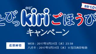 【終了】2017/5/31ベル ジャポン とびっキリ®ごほうびキャンペーン 買って当てよう!