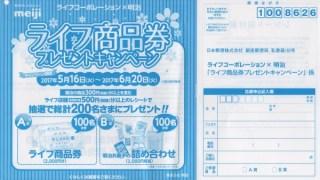 【終了】2017/6/20ライフコーポレーション×明治 ライフ商品券プレゼントキャンペーン