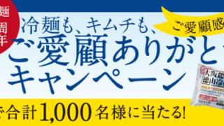 【終了】2017/7/31徳山物産 徳山冷麺10周年 冷麺も、キムチも、ご愛顧ありがとう!キャンペーン