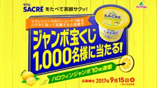 【終了】2017/9/15フタバ食品 サクレを食べて笑顔サクッ!ジャンボ宝くじ1000名様に当たる!