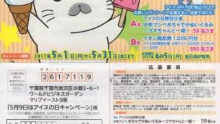 【終了】2017/6/5イオングループ×アイスメーカー 5月9日はアイスの日キャンペーン