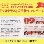 【終了】2017/7/31 ライフコーポレーション・キユーピー 「マヨテラス」ご招待キャンペーン