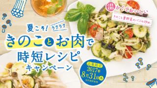 【終了】2017/8/31JA全農長野 夏こそ!ラクラクきのことお肉で時短レシピキャンペーン