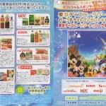 【終了】2017/7/25ライフコーポレーション×東京ディズニーランド・東京ディズニーシーのオフィシャルスポンサー7社が贈る 東京ディズニーリゾートパークチケットプレゼントキャンペーン