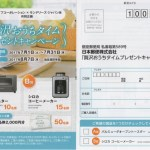 【終了】2017/8/7ライフコーポレーション×モンデリーズ・ジャパン 贅沢おうちタイムプレゼントキャンペーン