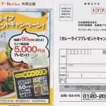 【終了】2017/8/20ライフコーポレーション・ハウス食品 カレーライフプレゼントキャンペーン