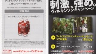 【終了】2017/8/7ライフ×アサヒ飲料 刺激、強め。ウィルキンソンキャンペーン