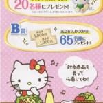 【終了】2017/8/31ライフコーポレーション×味の素KK ピュアセレクト&HELLO KITTY プレゼントキャンペーン