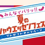 【終了】2017/9/11ニッポンハム 夏のシャウエッセンフェストプレゼントキャンペーン第2弾