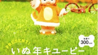 【終了】2017/11/10ライフコーポレーション・キユーピー いぬ年キューピープレゼントキャンペーン