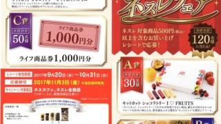 【終了】2017/11/3ライフコーポレーション&ネスレ日本 ネスレフェア
