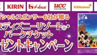 【終了】2017/10/20イトーヨーカドー オフィシャルスポンサー6社が贈る東京ディズニーリゾートパークチケットプレゼントキャンペーン