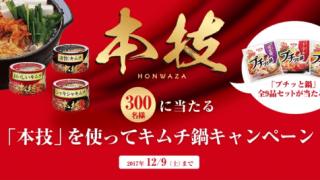 【終了】2017/12/5エバラCJ 「本技」を使ってキムチ鍋キャンペーン