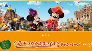 【終了】2017/11/26花王マジカルスマイルキャンペーン 東京ディズニーリゾートパークチケット等が当たる!