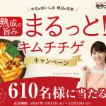 【終了】2017/12/15モランボン 熟成の旨み まるっと!キムチチゲキャンペーン 買って当てよう!