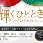 【終了】2017/12/31キング醸造 日の出みりん 輝くひとときプレゼントキャンペーン