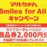 【終了】2017/11/19ライフコーポレーション(首都圏)・東洋水産 マルちゃん Smiles for All.キャンペーン