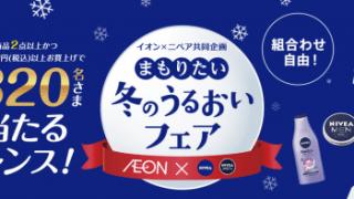【終了】2017/12/10イオン×ニベア まもりたい 冬のうるおいフェア
