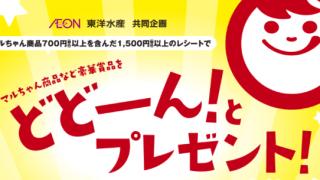 【終了】2017/12/20イオン×東洋水産 「マルちゃん どどーん!とプレゼントキャンペーン」