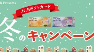 【終了】2018/2/15JCB JCBギフトカード 冬のキャンペーン