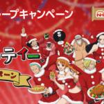 【終了】2017/12/31日本ハム 歳末ごちそうパーティー プレゼントキャンペーン