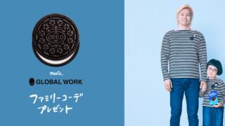 【終了】2018/3/31モンデリーズ・ジャパン OREO meets GLOBAL WORK ファミリーコーデプレゼント 自作似顔絵オレオアートのオリジナルワッペン&オレオボーダーカットソーが当たる!